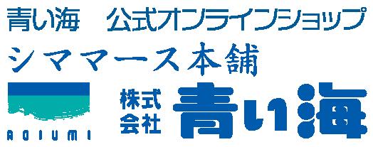 青い海ロゴ